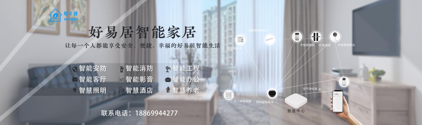 北京智能家居