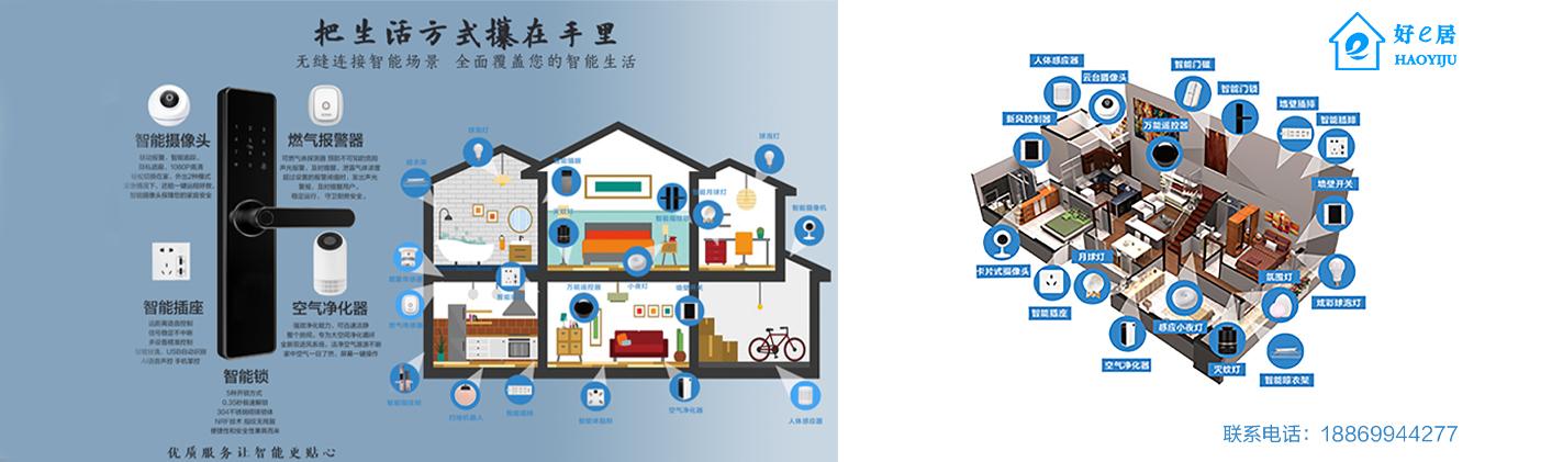 北京智能家居加盟