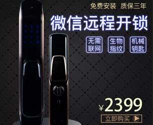 智能指纹锁HYJ-05 680