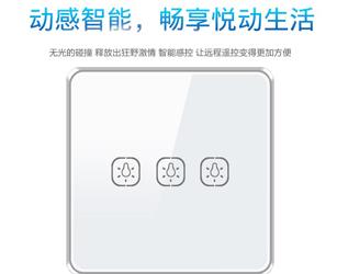智能墙壁开关面板(1路2路3路)触摸屏zigbee
