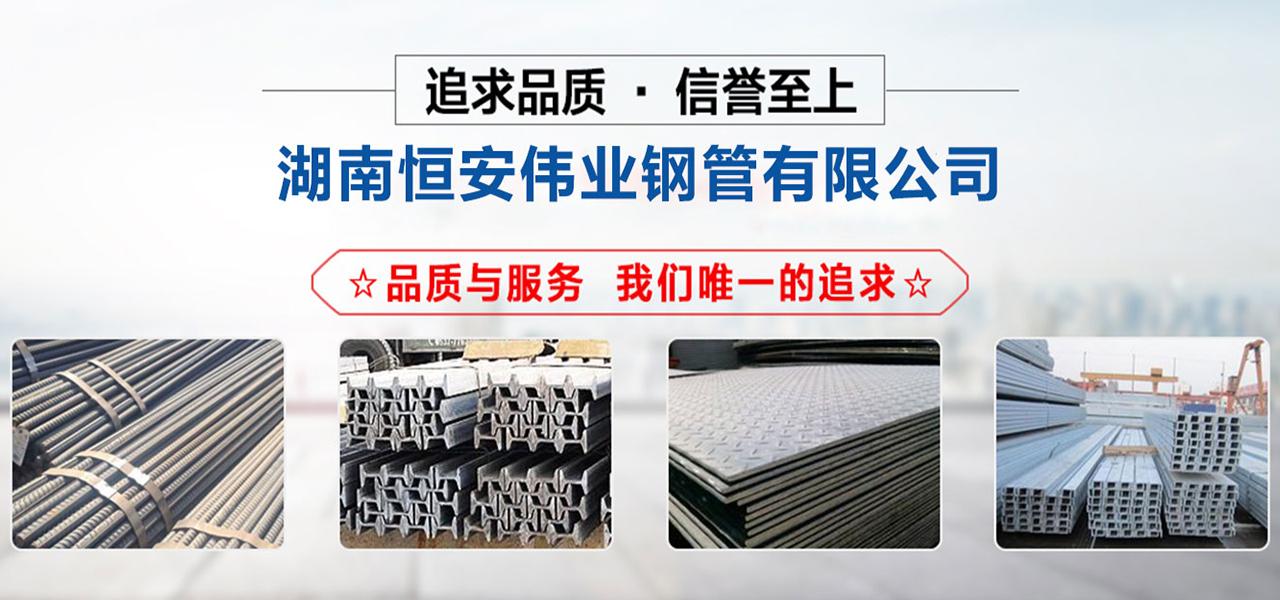 湖南恒安伟业钢管有限公司