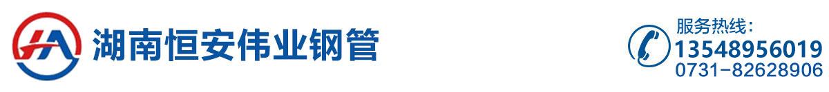 湖南恒安伟业钢管公司