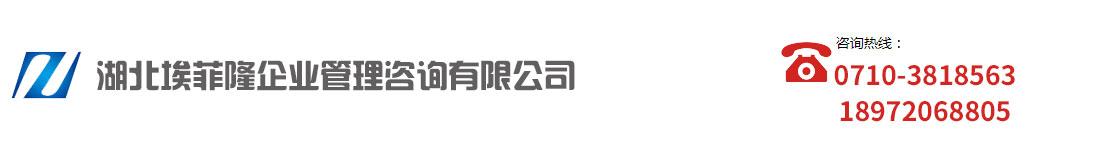 湖北申博视讯企業管理谘詢有限公司