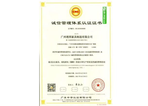 誠信管理體係認證證書