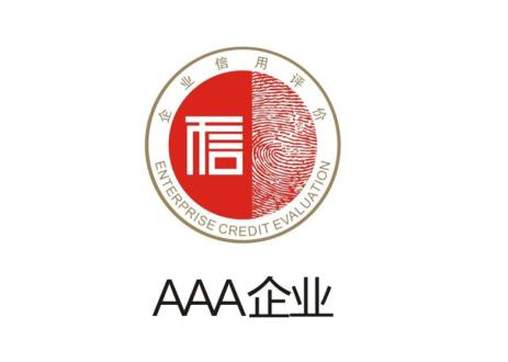 AAA榮譽證書