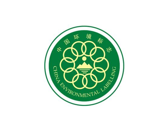 十環認證(中國環境標誌產品認證)