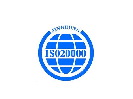 ISO20000 信息技術服務管理體係(ITSMS)認證