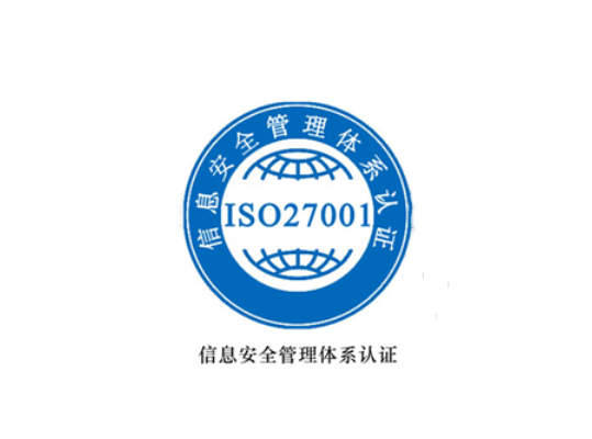 ISO27001 信息安全管理體係(ISMS)認證