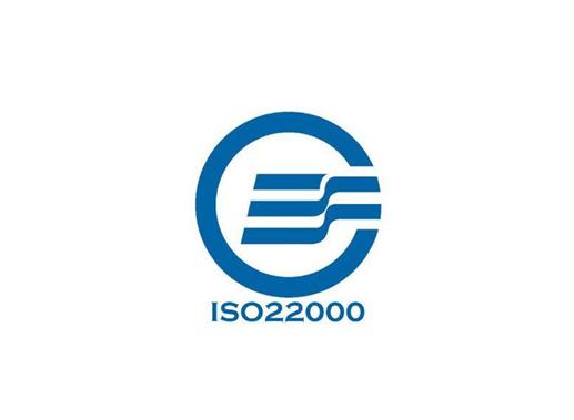 ISO22000 食品安全管理體係認證