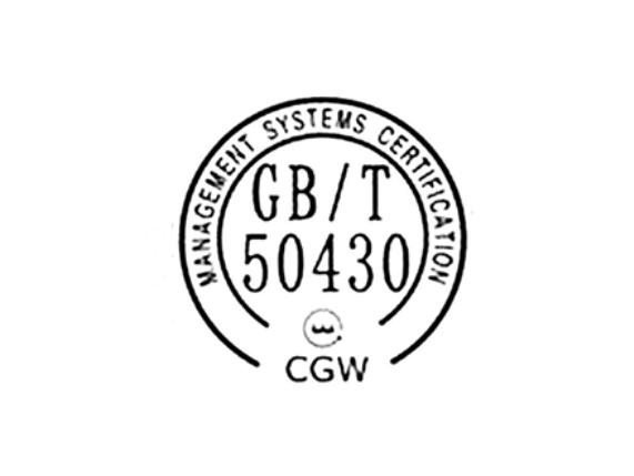 GB/T50430 建設施工行業質量管理規範