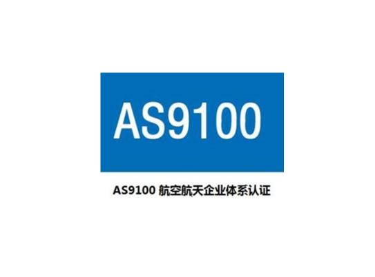 AS9100 航空航天質量管理體係認證