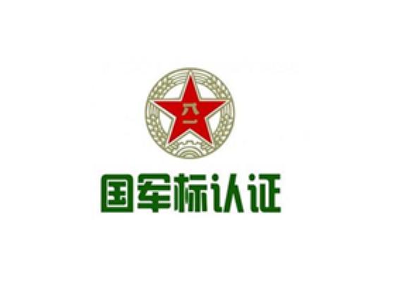 GJB19001A 國軍標質量管理體係認證