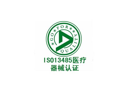 ISO13485 醫療器械質量管理體係認證