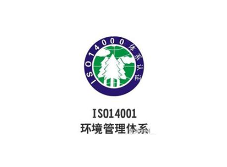 ISO14001 環境管理體係認證