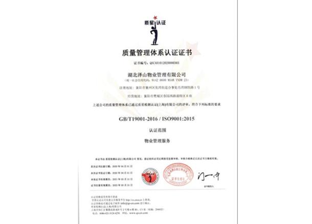 物业质量管理体系认证证书