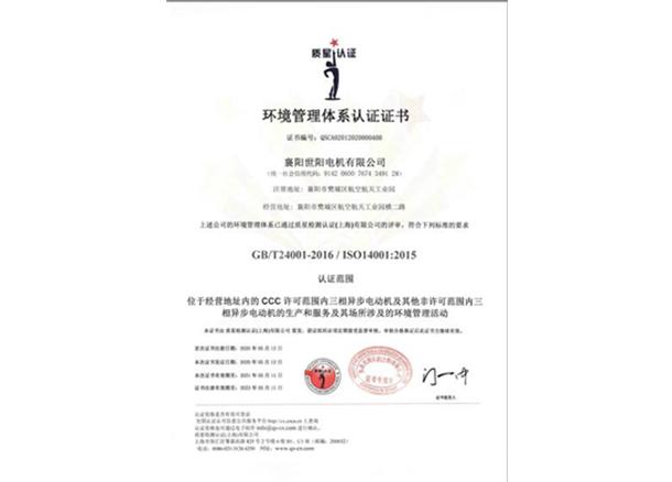 ISO14001:环境管理体系
