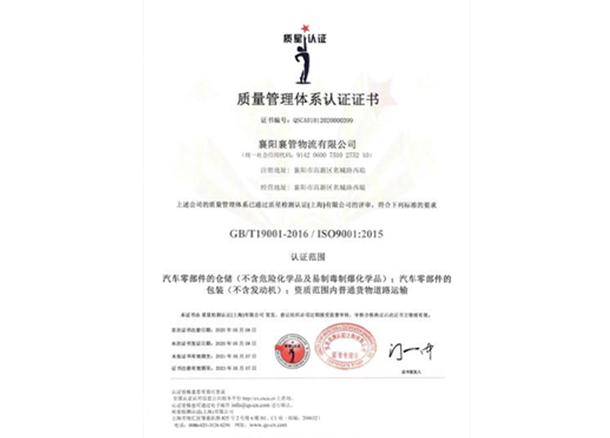 汽车行业质量管理体系认证证书