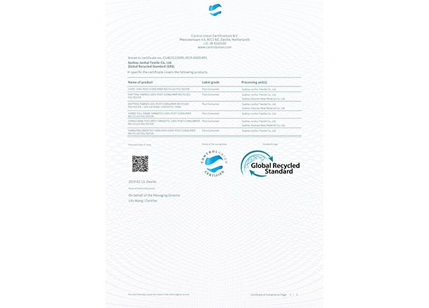 GRS认证证书
