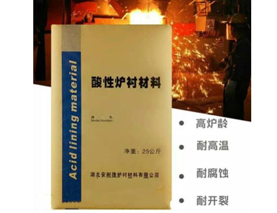 电炉酸性炉衬材料