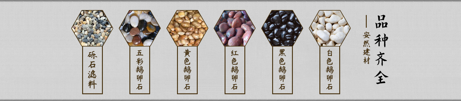 貴陽天然鵝卵石規格大小不同用途也有差異