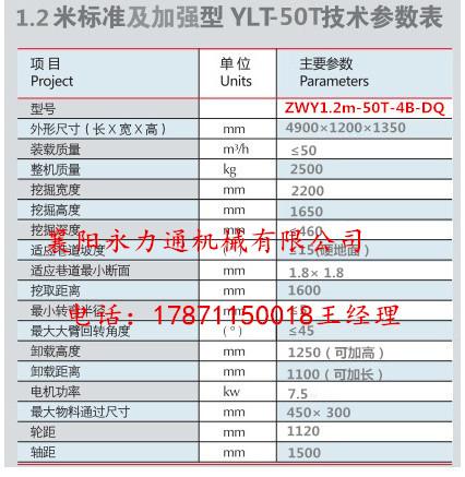 岳阳50型轮式扒渣机技术参数