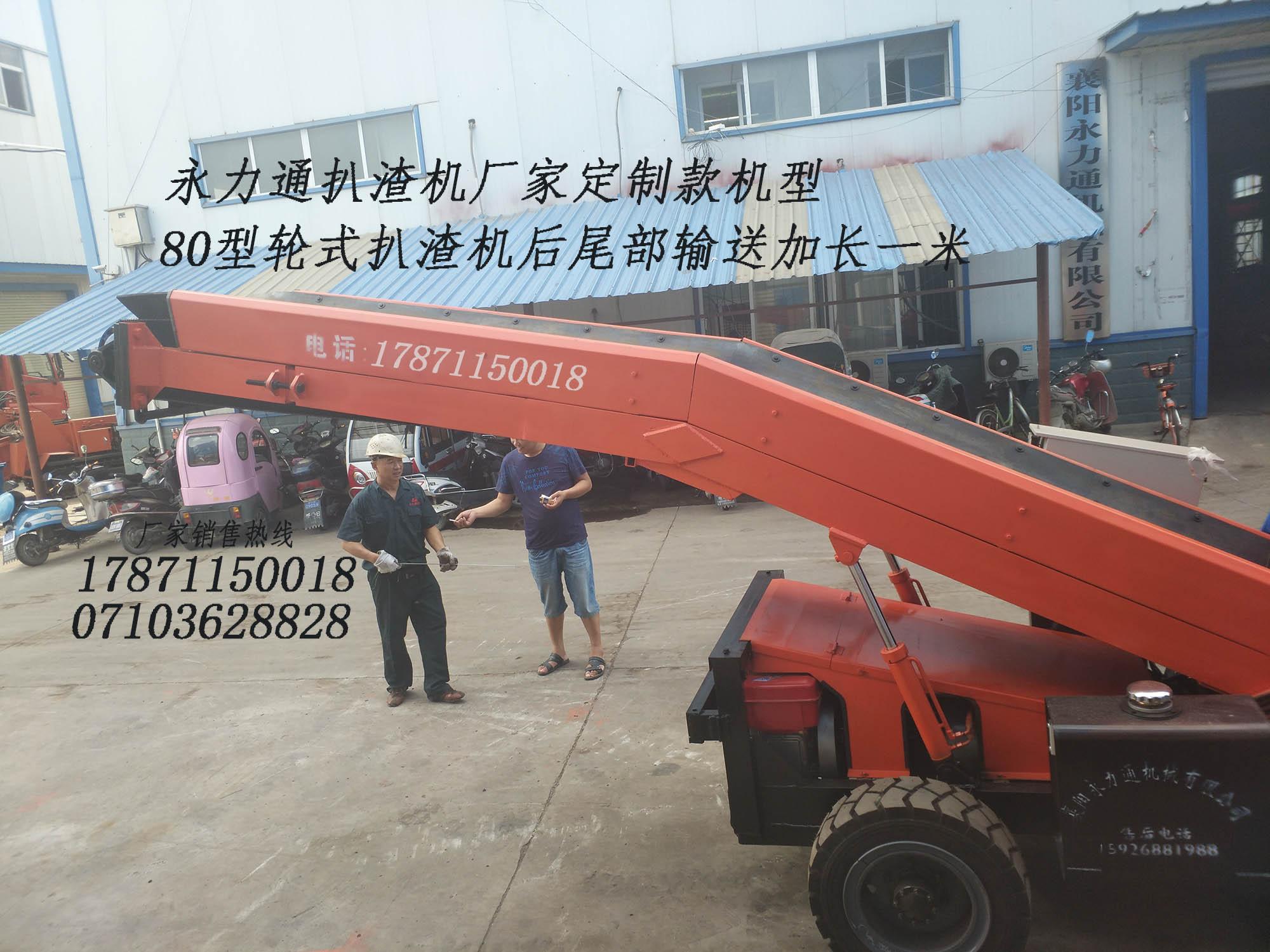 永力通扒渣机厂家按客户要求定做一台后尾部输送加长一米的80型轮式扒渣机