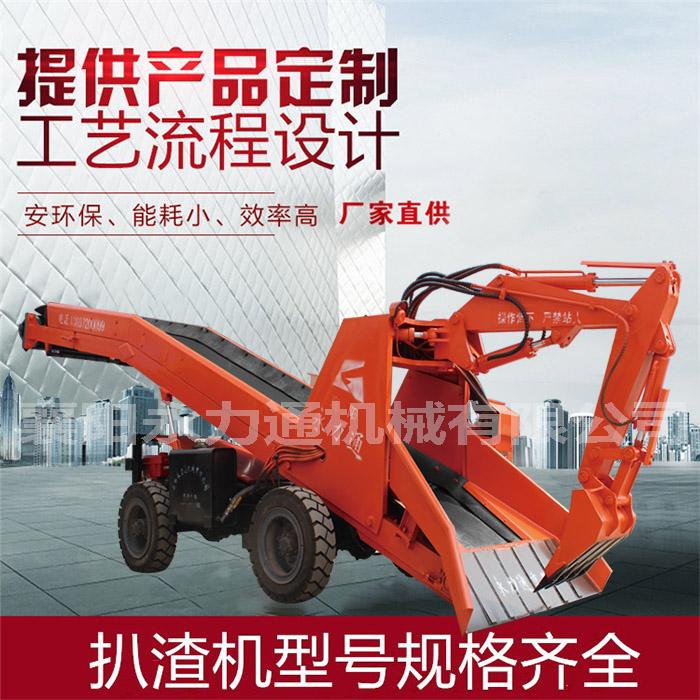 甘肃嘉峪关ZWY60折叠式扒渣机拥有多重实用功能!