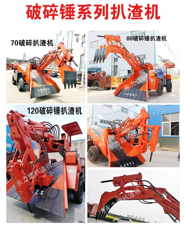 甘肃庆阳哪个扒渣机厂家生产80型破碎锤扒渣机