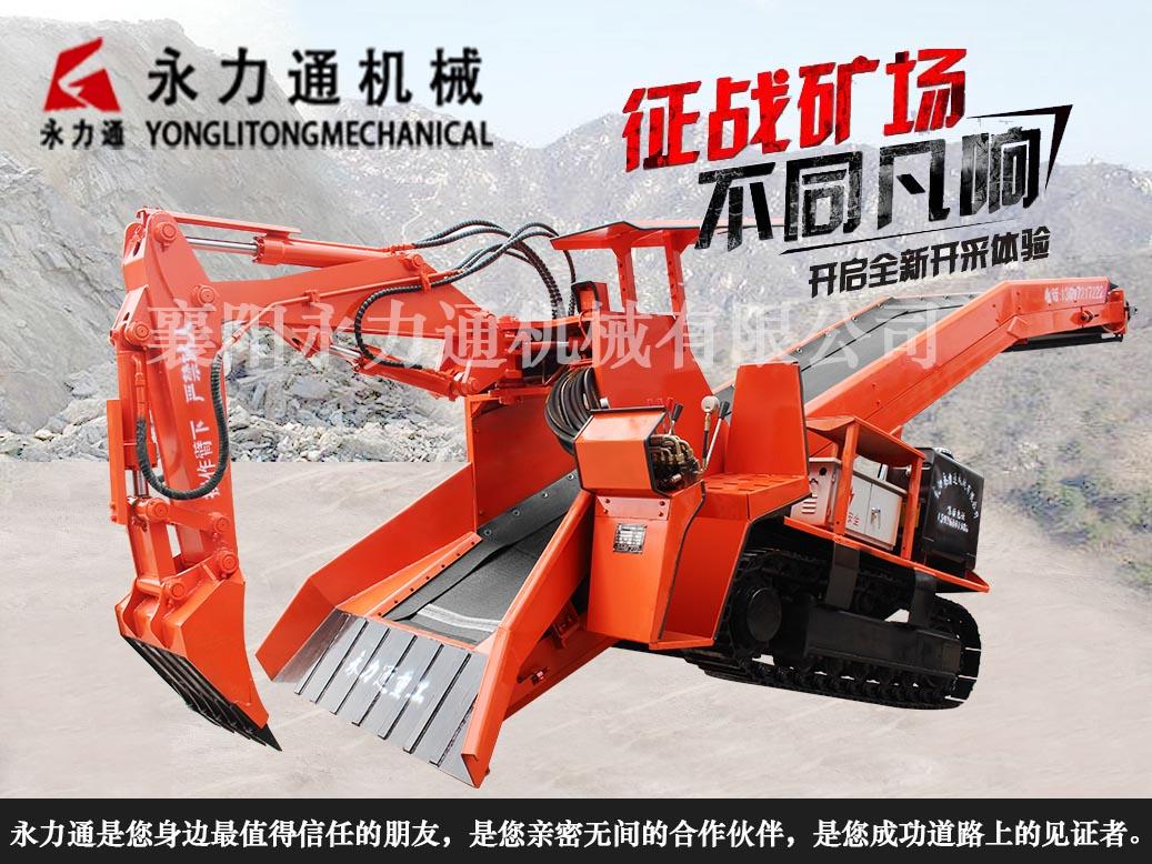 矿用履带式扒渣机保持履带适当的张紧度可加倍提高生产效率