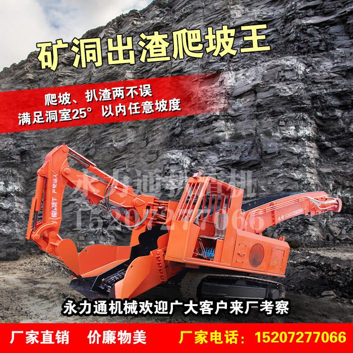 矿用斜井扒渣机,矿用履带刮板扒渣机抓地牢,耐磨性能好