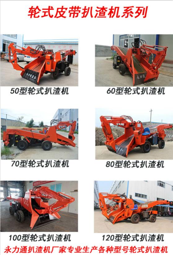 贵州矿用扒渣机司机技术培训之常识掌握