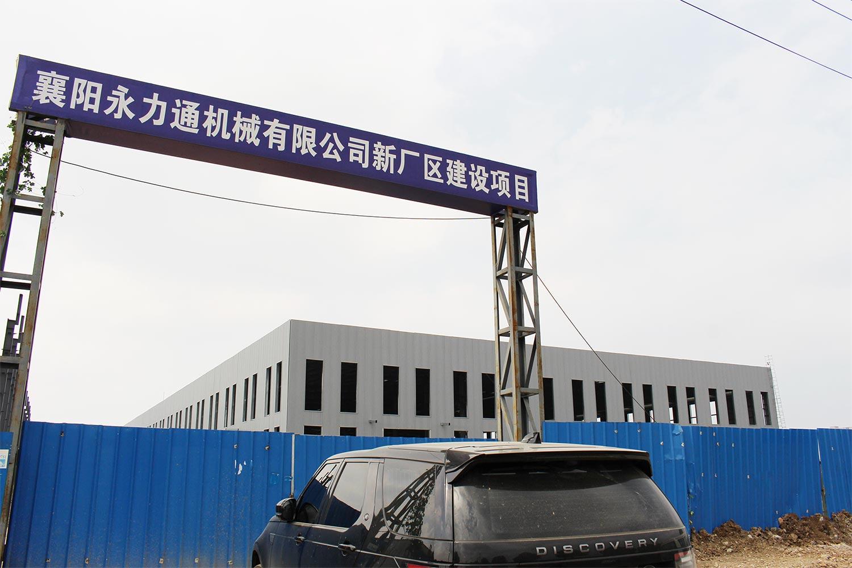 永力通新厂区项目