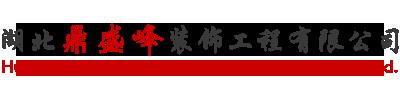湖北鼎盛峰装饰工程有限公司