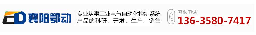 襄阳鄂动电气制造有限公司