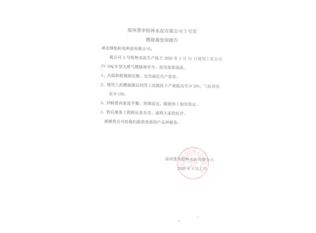 郑州菁华水泥使用报告