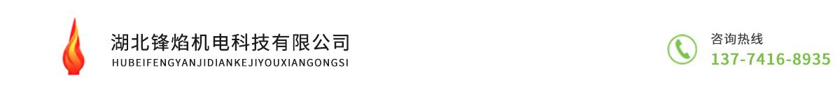 湖北锋焰机电科技有限公司