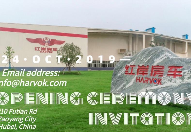 邀请贴:红岸房车将于2019年10月24日举办开业庆典 /申请截止日期:2019年10月17日/