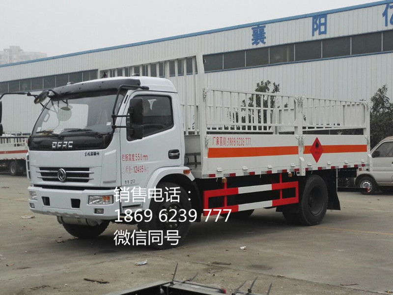东风多利卡7.65吨仓栅栏板危险品气瓶运输车