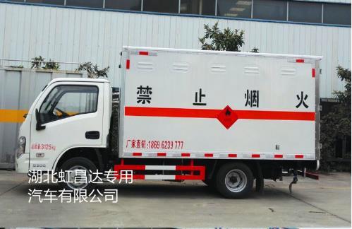 跃进柴油版1.265吨3米4小型国五危险品气瓶运输车