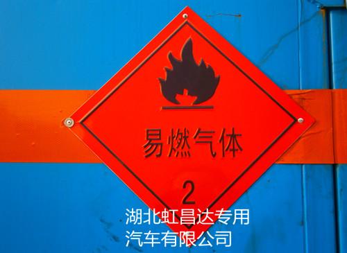 易燃气体2菱形牌