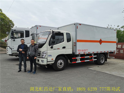 福田奥铃排半5.2吨4.69米民爆物品配送专用车