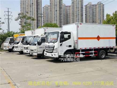 福田欧马可3.87吨民爆物品运输车--厂家直供