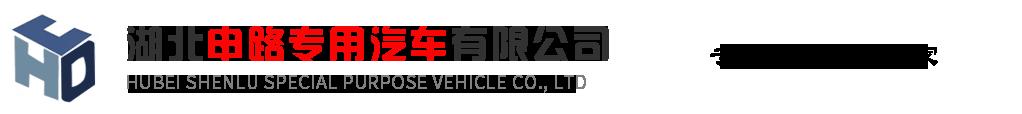 湖北申路专用汽车有限公司