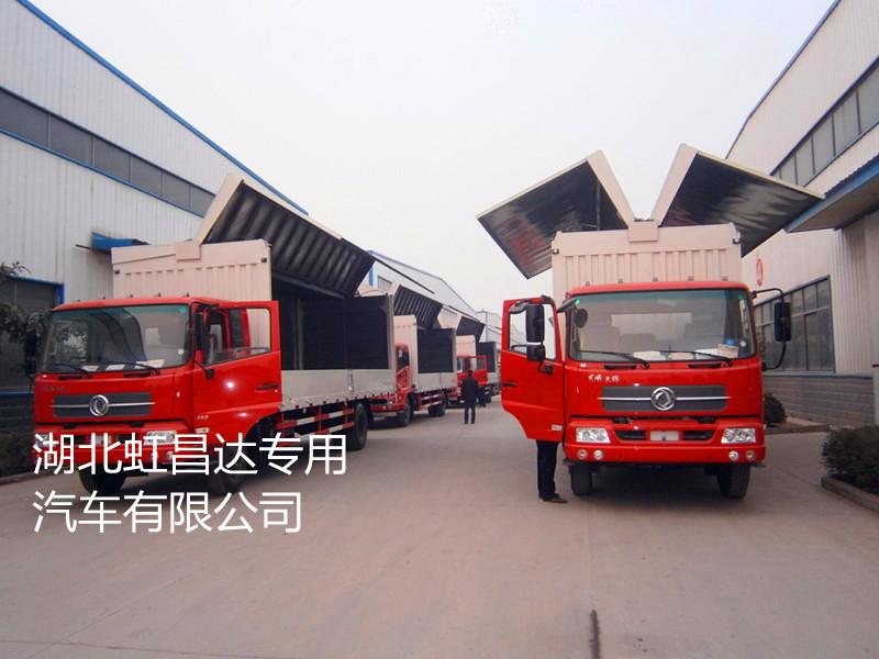 东风天锦7.99吨7.7米翼开启厢式车