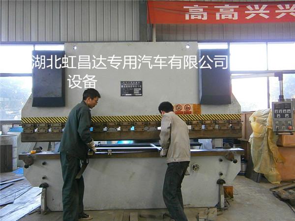 湖北虹昌达专用汽车有限公司生产设备--折弯机