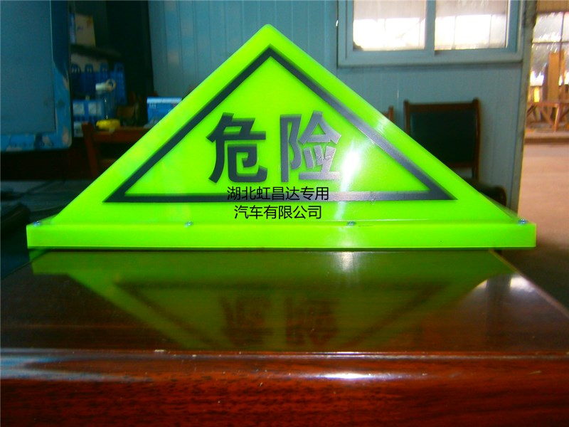 危险品标志灯,危险品三角顶灯,夜光危险品顶灯