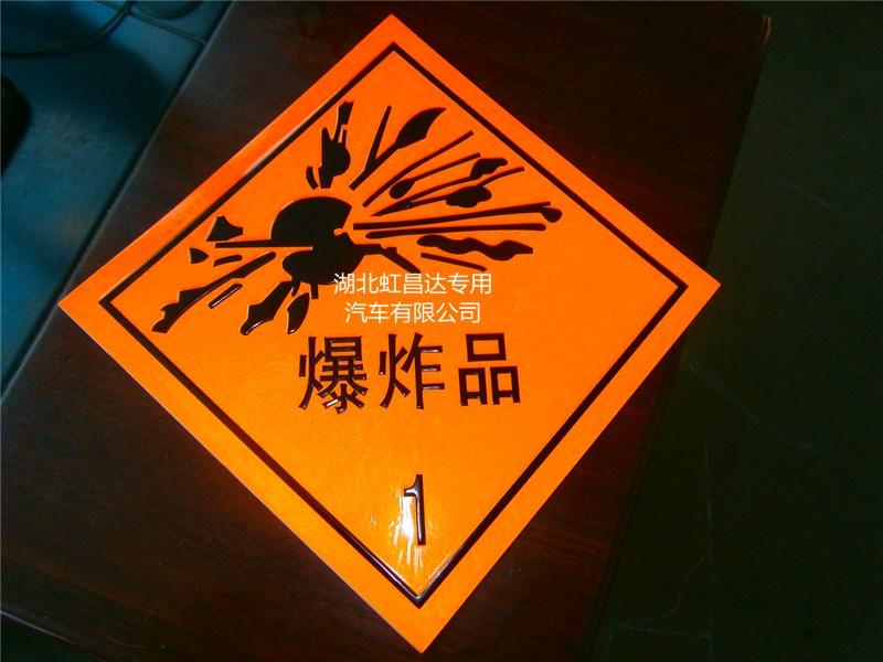 爆炸品菱形牌 易燃气体菱形牌 易燃液体菱形牌 杂项菱形牌 危险品菱形牌