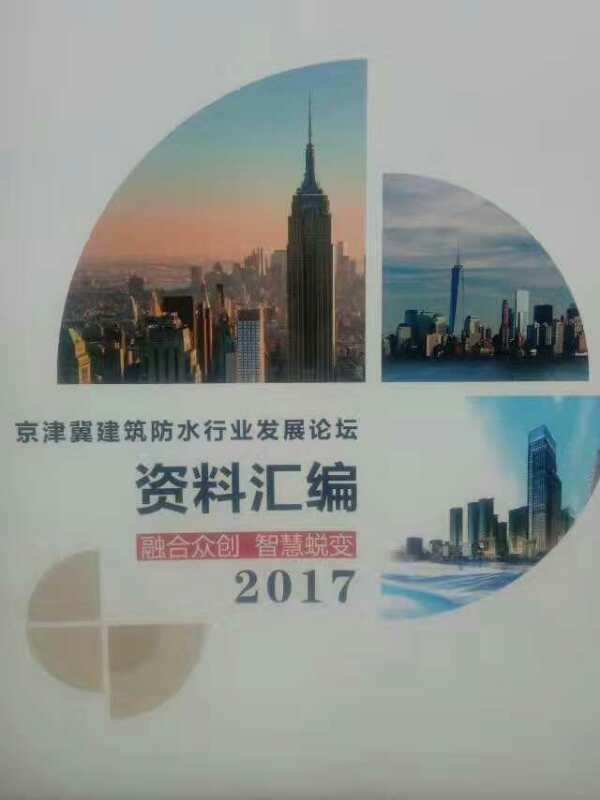 河北省建築防水行業年會