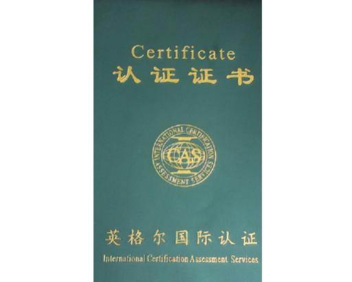 英格尔国际认证