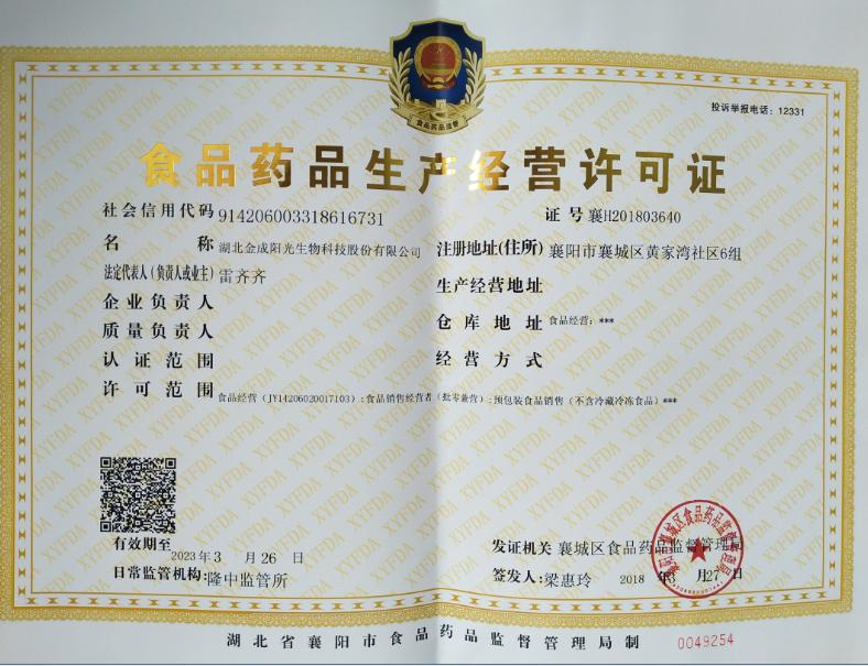 食品药品经营许可证